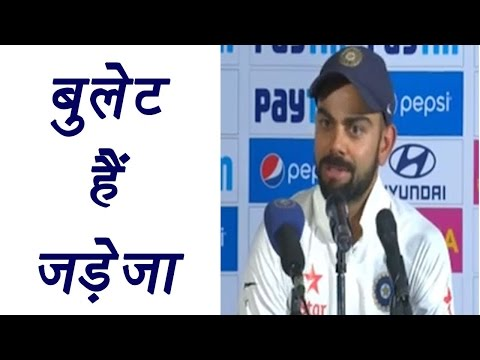 Virat Kohli says Ravindra Jadeja is unbelievable on the field | वनइंडिया हिन्दी