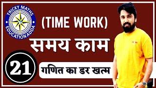 Time And work Live Class||Railway Maths || TRICKY Maths Education ADDA || AK Choudhary sir||