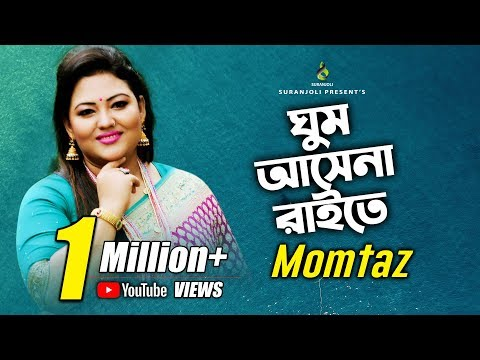 Xxx Mp4 Ghum Ashena Raite Momtaz Folk Song Old Song Audio Album Jukebox 3gp Sex