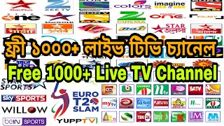 এন্ড্রোয়েড দিয়ে #STAR JALSA Live TV# Live -Net-TV স্টার জলসা দেখুন with 1000+ Chanel