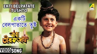 Ekti Belpatate Tushto | একটি বেলপাতাতে তুষ্ট | Baba Taraknath | Bengali Kids Songs
