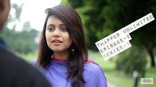 Thappor Unlimited(2016) E-2 S-1 Bangla Serial Yeasin,Delowar,Shagor,Fahim,Chanchal,Orpita,Zahrah.
