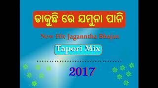 Dakuchi Re Jamuna Pani-Odia Latest Hard Tapori Bhajana Dance  Mix- 2017