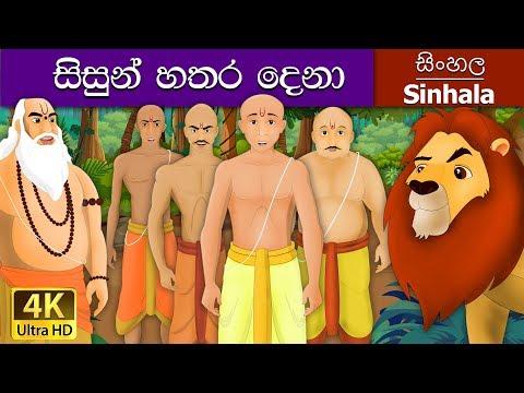 The Four Brahmins Story in Sinhala - Sinhala Cartoon - Surangana Katha - Sinhala Fairy Tales