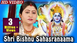 SHREE BISHNU SAHASRANAMA ଶ୍ରୀ ବିଷ୍ଣୁ ସହସ୍ରନାମ || Namita Agrawal || Sarthak Music