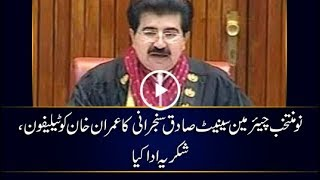 CapitalTV; Newly elected Chairman Sadiq Sanjrani telephones Imran Khan