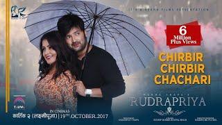 CHIRBIR CHIRBIR CHACHAR - Movie Song By Rajan Raj Shiwakoti | RUDRAPRIYA | Rekha Thapa/Aryan Sigdel