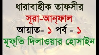 Sura Anfal  Ayat 1  Part   1   Mufti Delowar Hossain