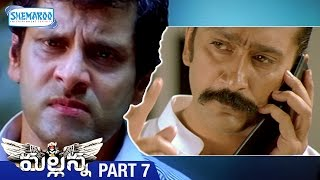 Mallanna Telugu Full Movie | Vikram | Shriya | DSP | Kanthaswamy Tamil | Part 7 | Shemaroo Telugu