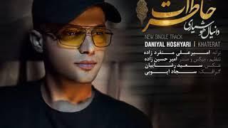 آهنگ لری جدید    خاطرات باصدای دانیال هوشیاری