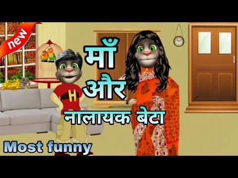 Xxx Mp4 Maa Or Nalayak Beta Most Funny Video Talking Tom Desi Maa Beta Nokh Jhok Maa Beta Comedy 3gp Sex