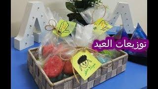 توزيعات العيد(3 )اصنعيها بنفسك