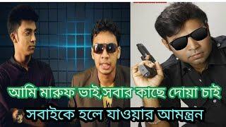 Funny bangla cinema | Kazi maruf |হাস্যকর বাংলা সিনেমা|Bangla Funny interview|buttfixx,RnaR,cinemaal