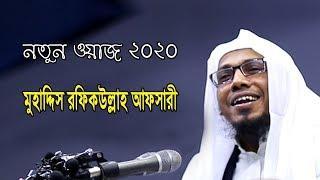 Bangla Waz, Noakhali Huzur Rofiqullah Afsari, Waz Chittingbazi, Pakistani Sure Gazal, ☑