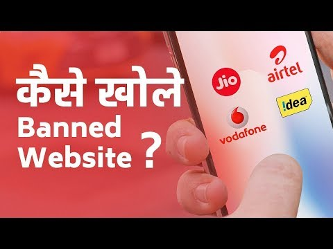 Xxx Mp4 कैसे खोले बैन वेबसाइट How To Open Banned Websites In India Legally Baklol Bunny 3gp Sex
