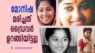 Monisha's death: Driver was not asleep | Kaumudy TV
