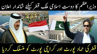 Pakistan ka Qatar K Liye Shandaar Elan...!!!