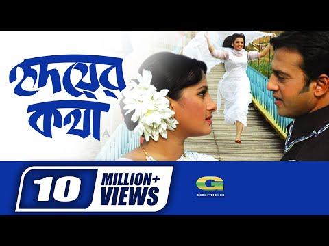 Xxx Mp4 Bangla HD Movie Hridoyer Kotha হৃদয়ের কথা Full Movie Riaz Purnima 3gp Sex