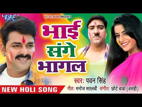 Xxx Mp4 होली 2018 का सबसे हिट गाना Pawan Singh Bhai Sange Bhagal Holi Hindustan Bhojpuri Holi Song 3gp Sex