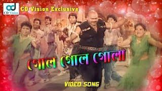Gol Gol Gola Roso Gola | HD Movie Song | Jambu & Rina Khan | CD Vision