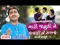 Mari Janudi Ne Hachvi Ne Rakhje Jignesh Kaviraj Latest Gujarati Sad Song Full HD Video Song mp3