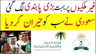 Saudi Arabia Live News Today Urdu Hindi | Very Bad News For Foreigners In KSA | Sahil Tricks
