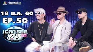 I Can See Your Voice -TH   EP.50   Thaitanium   18 ม.ค. 60 Full HD