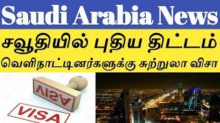 சவூதி அரேபியாவில் புதிய திட்டம் வெளிநாட்டவர்களுக்கு சுற்றுலா விசா|Tourist visa|Saudi Arabia news