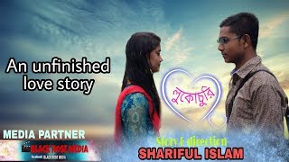 Bangla natok ।। lukochuri লুকোচুরি ।।  Directed by SHARIFUL ISLAM