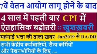 TODAY 7TH PAY COMMISSION LATEST NEWS   केंद्रीय कर्मचारियों   AICPIN JULY 2018   DA FROM JAN 2019