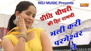New Ragni 2016_ Preeti Choudhary Hit Ragni _ भली करी परमेश्वर ने _ Popular Ragni _ NDJ Music