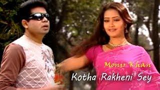 Monir Khan - Kotha Rakheni Sey   কথা রাখেনি সে   Music Video