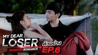 ตัวอย่าง My Dear Loser รักไม่เอาถ่าน | ตอน Monster Romance | EP.6
