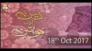 Deen Aur Khawateen - Topic - Koun Se Khel Khelna Shariyat Me Jayaz Hai? - ARY Qtv