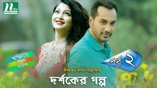 Bangla Natok | Dorshoker Golpo, Episode 2 | Sajal, Sarika By Dipankar Dipan
