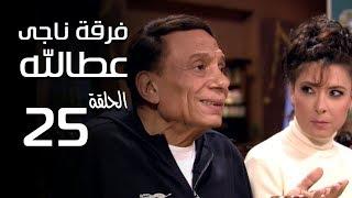 مسلسل فرقة ناجي عطا الله الحلقة | 25 | Nagy Attallah Squad Series