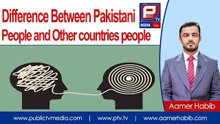 Difference Between Pakistani People and Other countries people | Aamer Habib about Pakistani people