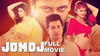 Jomoj (2007) | Full Length Bengali Movie (Official) | Shakib Khan | Popy | Nodi | Omor Sani
