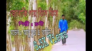 Jonaki Gay Fis Fis -  M Musa Khan