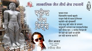 Tatkalik Jain Teerth Kshetra Rachnayen | Jain Bhajan | Ravindra Jain Hits