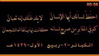 احفظ لسانك أيها الإنسان - العلامة صالح الفوزان حفظه الله