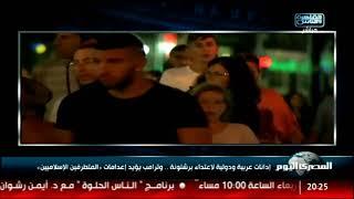 إدانات عربية ودولية لاعتداء برشلونة.. وترامب يؤيد إعدامات «المتطرفين الإسلاميين»