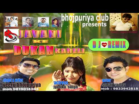 Xxx Mp4 Bhojpuri Dj Remix Javani Ke Dukan Dj Remix जवानी के दुकान Veeru Bhojpuriya Bhojpuriya Club 3gp Sex