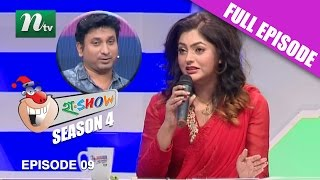 Ha Show (হা শো) Comedy Show I Season 04 I Episode 09 - 2016