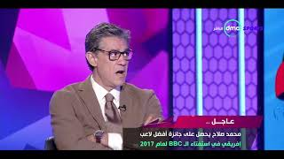 المقصورة - الكابتن/ زكريا ناصف: أنا سعيد وفخور بـ محمد صلاح لانه يستحق جائزة أفضل لاعب إفريقي