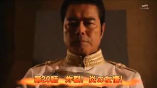 Jikai! Kamen Rider Ghost! ~EP 20~ RAW