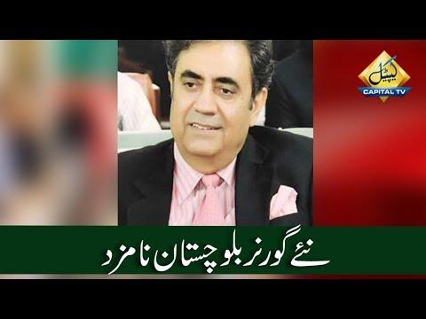 Xxx Mp4 CapitalTV PTI Nominates Dr Ameer Muhammad Jogezai As Governor Baluchistan 3gp Sex