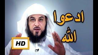 هل تعلم | محاضرة الشيخ محمد العريفي في قطر - ادعوا الله