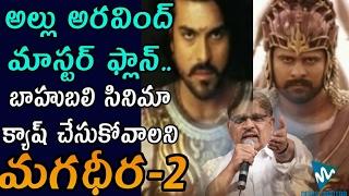 Allu Aravind Master Plan for Magadheera 2 | Telugu Film News | Latest Telugu Film News