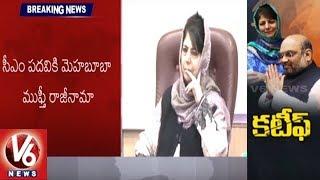 CPI(M) Leader Sitaram Yechury Reacts On BJP-PDP Alliance Break In Jammu And Kashmir | V6 News